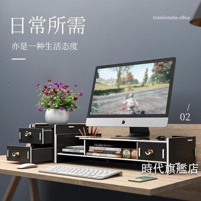 哆啦本鋪 電腦螢幕架電腦顯示器增高架子辦公室桌面屏收納盒鍵盤整理置物支架底座 D655