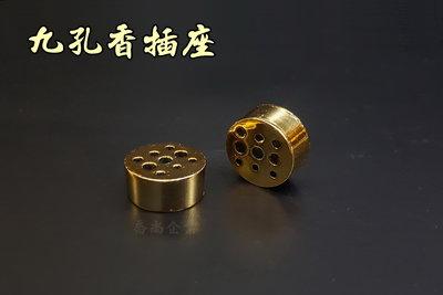 【喬尚拍賣】九孔香插座.線香座.線香均可用