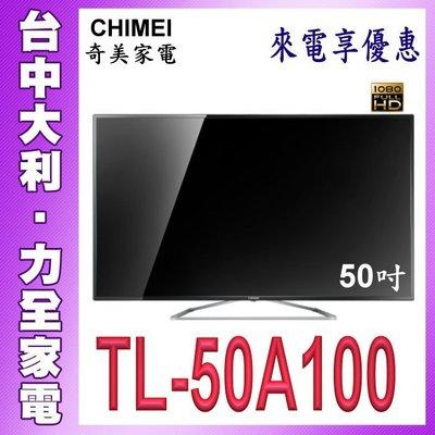 奇美液晶【台中大利】【CHIMIE奇美】50吋液晶電視【TL-50A100】 安裝另計3