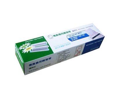 ✿國際電通✿【1盒2支】 國際牌KX-FA57E / KX-FA93 轉寫帶*10盒免運/70足米