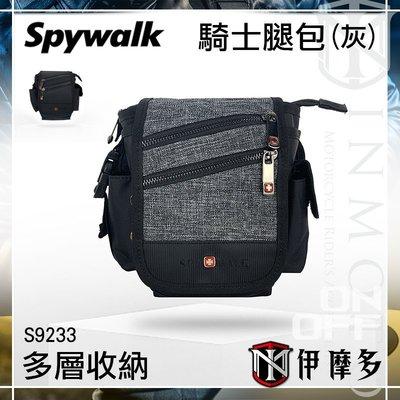 伊摩多※SPYWALK 騎士腿包 多層收納 置物袋 大容量 腰掛 可側背 防潑水 生存遊戲 檔車 S9233 ZOLO灰