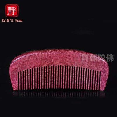 【靜心堂】紫羅蘭梳子--送禮盒經典款(12.8*5.5cm)