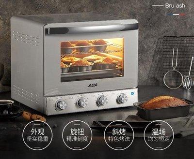 ACA/北美電器電烤箱家用烘焙蛋糕多功能全自動商用大容量智慧烤箱HM