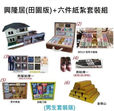 紙紮屋/興隆居(田園版)+六件套裝組 特價:6500元 (全省免運)