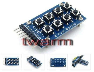 《德源科技》r)8 Push Buttons 8鍵式按鍵模塊 外圍模塊