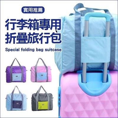 ♣生活職人♣【B06】行李箱用折疊旅行包 韓國 便攜 外掛 旅行 收納 拉桿 整理 分類 旅行袋 旅行包 拉桿包 收納包