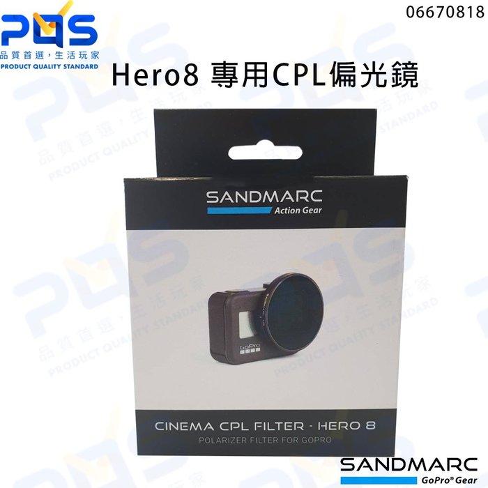 SANDMARC Hero8 專用CPL偏光鏡 (穿越機空拍適用) GOPRO HERO8 CPL 台南 PQS