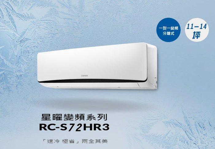 【台南家電館】CHIMEI 奇美變頻分離式11-14坪冷氣冷暖 壁掛《RB-S72HR3/RC-S72HR3》快.易.潔