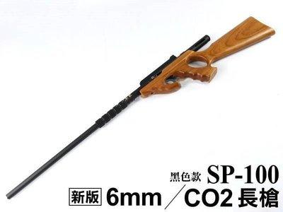 華山玩具三重館 開幕特惠 最新版!!台製 SP100 全金屬實木 6mm CO2狙擊BB槍,長槍