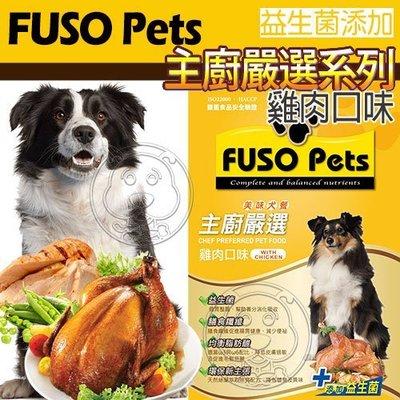 【🐱🐶培菓寵物48H出貨🐰🐹】福壽》主廚嚴選美味狗食 雞肉口味15kg 特價599元 限宅配(自取不打折)
