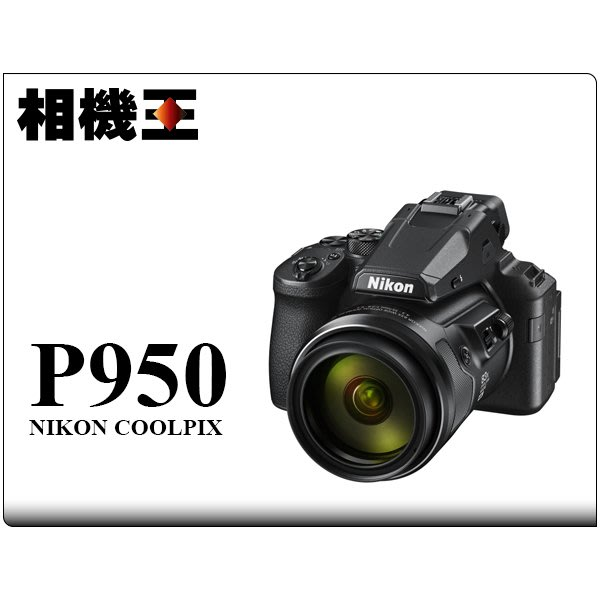 ☆相機王☆Nikon COOLPIX P950〔83倍光學變焦〕平行輸入 (3)