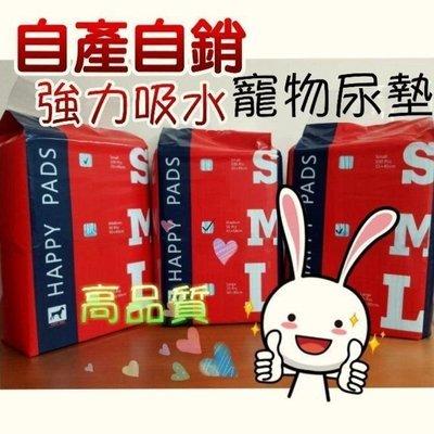 彩色包裝【加厚款S號、M號、L號】 強吸水 寵物 尿布墊  貓尿布 寵物尿墊   看護墊 ( 超商取貨一筆限3包)