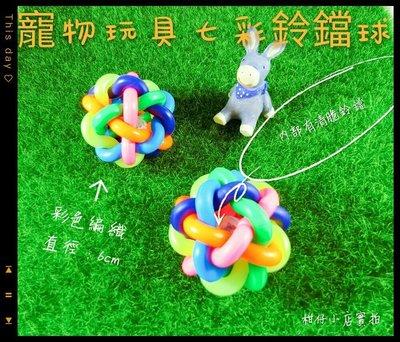 【現貨】七彩鈴鐺球 寵物玩具鈴鐺 毛小孩 玩具 狗狗 貓咪 鸚鵡 耐咬安全