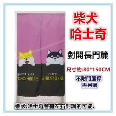 三寶家飾~粉 柴犬.哈士奇.柯基 門簾尺寸約80*150,日式一片式對開麻布長門簾,櫃簾 壁簾 不附桿需另購。
