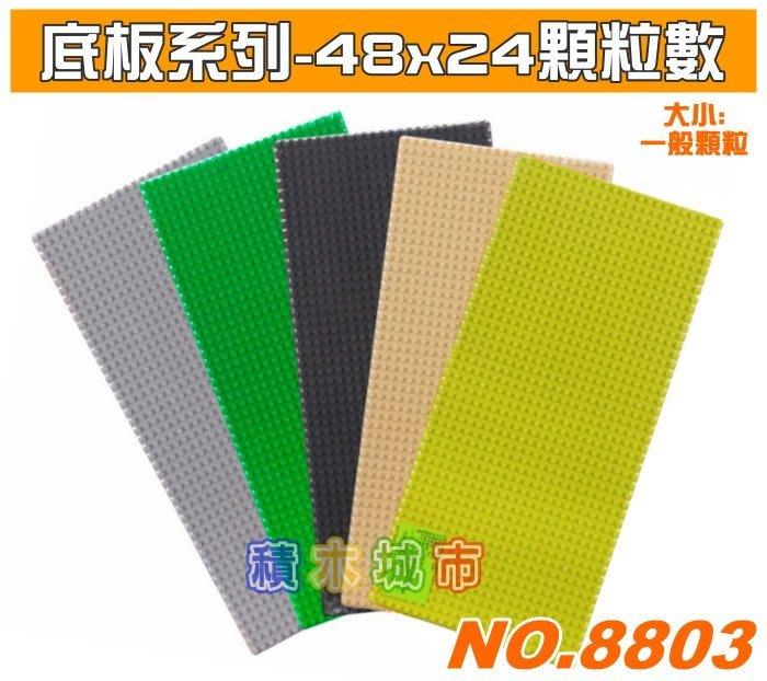【積木城市】萬格積木 底板系列- 適用一般顆粒大小 48X24顆粒數 5色 積木底板 8803 特價100