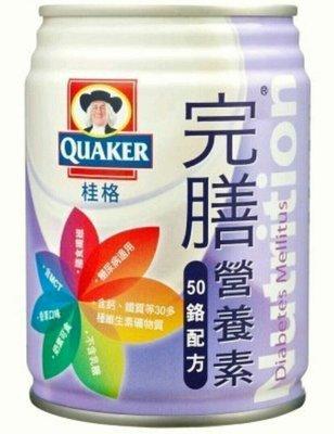 (24入1480宅配)桂格完膳營養素50鉻配方(糖尿病適用)(新鮮效期),期效2022.2月,共24罐單罐最便宜的