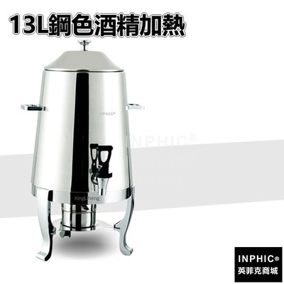 INPHIC-咖啡鼎 13L自助餐牛奶鼎 保溫飲料桶 15L奶茶鼎果汁鼎奶茶桶早餐咖啡桶-13L鋼色酒精加熱_S3705B