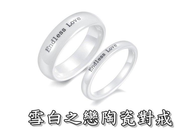 《316小舖》【C292】(頂級陶瓷戒指-雪白之戀陶瓷對戒-單件價 /高級陶瓷對戒/陶瓷白戒指)