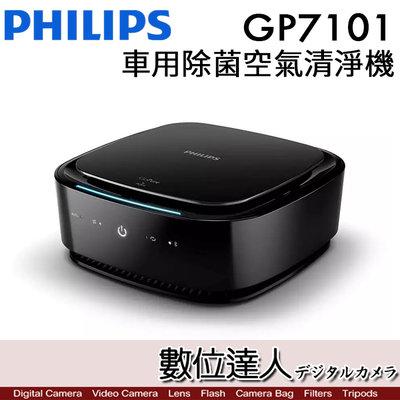 【數位達人】PHILIPS 飛利浦 GoPure GP7101 APP 智能車用 除菌空氣清淨機 空清 PM2.5 除臭