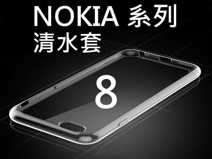 諾基亞 NOKIA 8 Sirocco 透明保護套 0.3mm 清水套 軟套 保護殼
