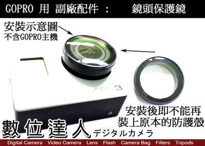 ~ ~GoPro 副廠 ALCAK~302 鏡頭保護鏡 鏡頭保護UV蓋  GoPro3 G