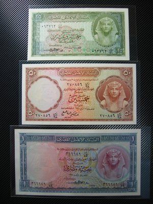 全新 埃及 1957年 25piastres  50 piastres  1 pound