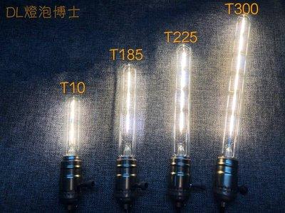 DL燈泡博士💡 T185-3W愛迪生LED燈泡復古造型裝飾氣氛試管燈泡E27全寬電壓周光工業風黃暖白光鎢絲4W6W參考