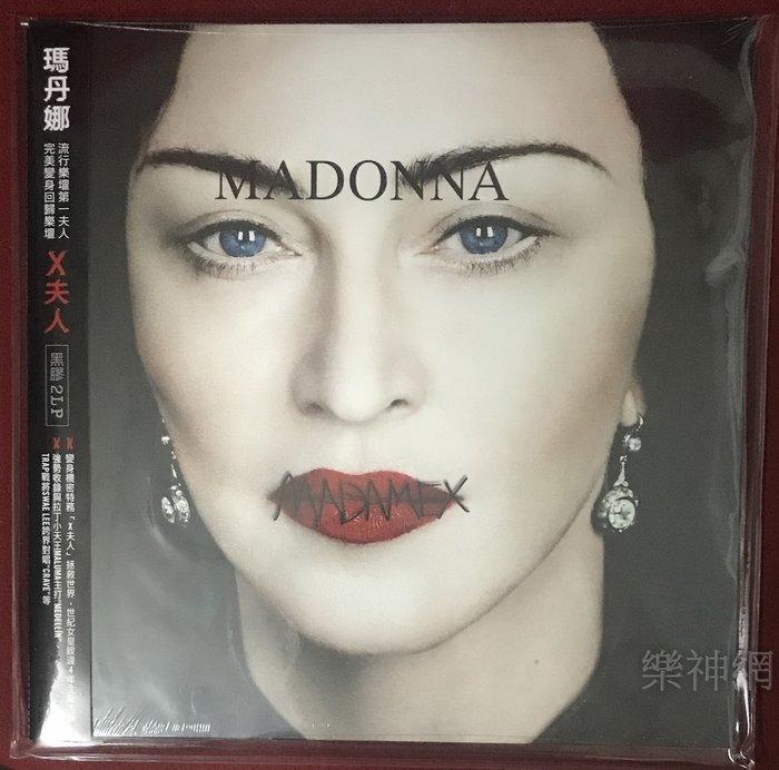 瑪丹娜Madonna  X夫人Madame X (進口2 LP黑膠 +中文側標) 全新