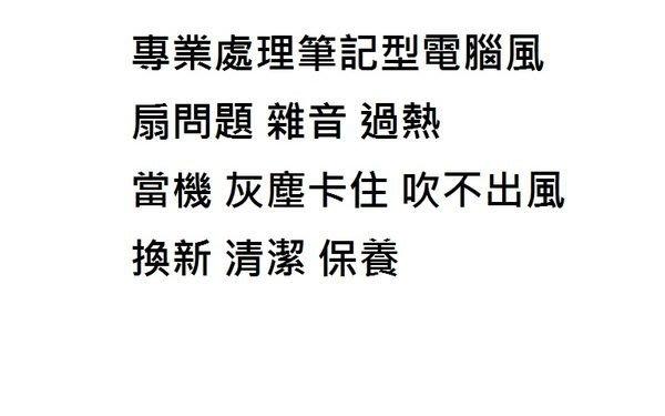 台北光華電子廣場現場維修 HP 15-BC211TX 風扇 90B 決過熱當機 很燙 吹不出風噪音卡塵