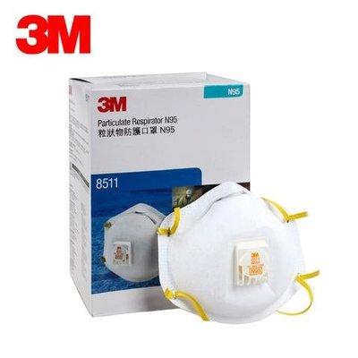 現貨/附發票 3M 8511 N95等級防塵口罩 研磨、粉塵 頭戴式10個/盒《JUN EASY》