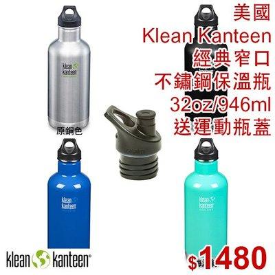 【光合小舖】美國 Klean Kanteen 經典窄口不鏽鋼保溫瓶 32oz 送運動瓶蓋 304不鏽鋼、運動、無塑化劑