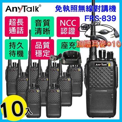贈耳麥*10【3C王國】AnyTalk FRS-839 業務型免執照無線對講機 10入 遠距離 可寫碼 車隊 保全 工廠