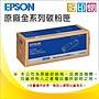 【好印網】EPSON 原廠碳粉匣 C13S050699 /  ...