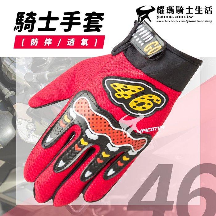 騎士防摔手套 紅色 46造型 GO! 通風透氣 手掌顆粒止滑 機車手套 耀瑪騎士機車安全帽部品