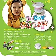 商品介紹區,勿下標;((FUCHING))DODOBEAR幼兒餐具組(三色碗/白色上蓋/可愛湯匙)