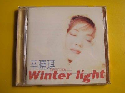 CD。辛曉琪.首張英文專輯。附歌詞.回函卡。滚石唱片~