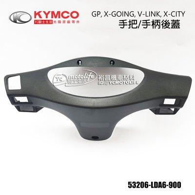 YC騎士生活_KYMCO光陽原廠 手把後蓋 GP、GP2、X-GOING、X-CITY 龍頭蓋 後手把蓋 把手後蓋 車殼