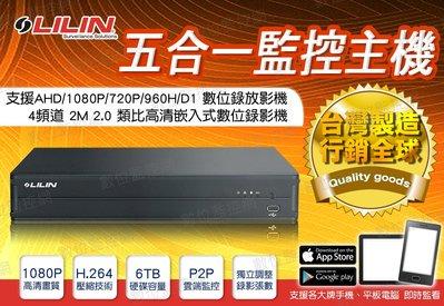 【數位監控網】利凌 LILIN AHD 1080P/TVI/D1 4路 DVR 監視器+ SONY晶片 攝影機*4