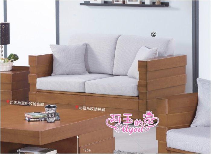 【阿玉的家】羅伊柚木組椅-雙人座(大台北免運)促銷價$15000元