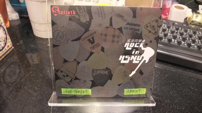 HSNU Sixtieth 60th 搖滾同學會 (CD+歌詞本) / 名單內收 A05157
