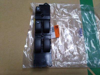WR汽車零~三菱 SAVRIN 04- 正廠電動窗開關主控(5按鍵)