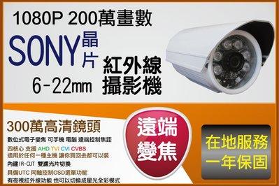可手機遙控遠近 防水型 電子式 6-22mm自動對焦 1080P 攝影機 200萬畫素 紅外線