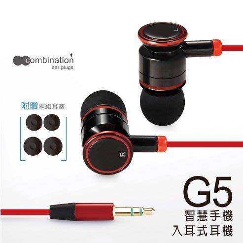 【須訂購】E-books G5智慧手機入耳式耳機 智慧型手機.平板電腦.單插孔筆電適用 音質清晰細膩