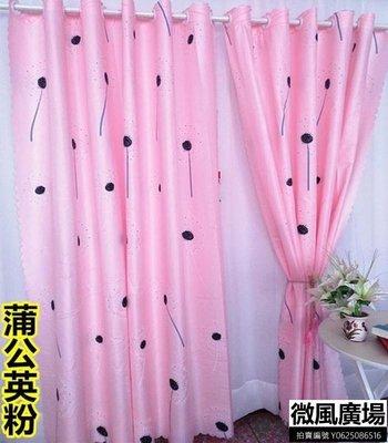 落地窗簾 簡易窗簾 出租房臥室陽臺窗簾布料【微風購物】