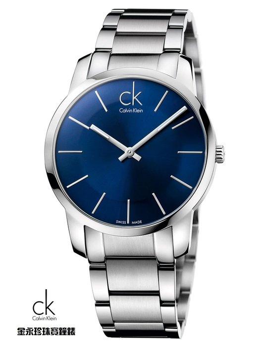 金永珍珠寶鐘錶*CK手錶Calvin Klein 原廠真品 K2G2114N 大藍面 對錶 生日 情人節禮物 送鍍膜*
