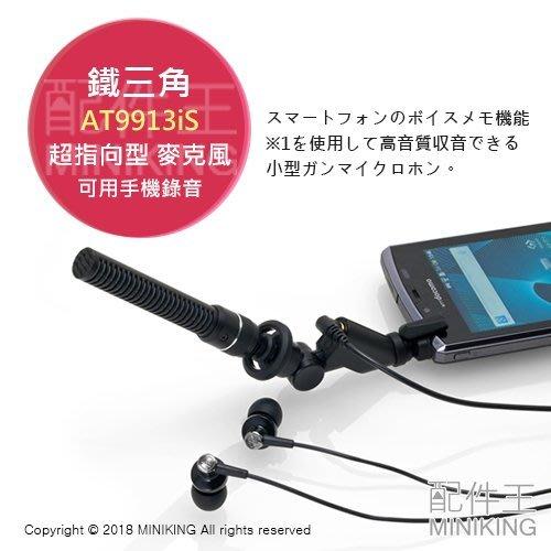 現貨 日本 鐵三角 AT9913iS 超指向型 指向性 麥克風 智慧手機高音質 ios 安卓 支援PS4