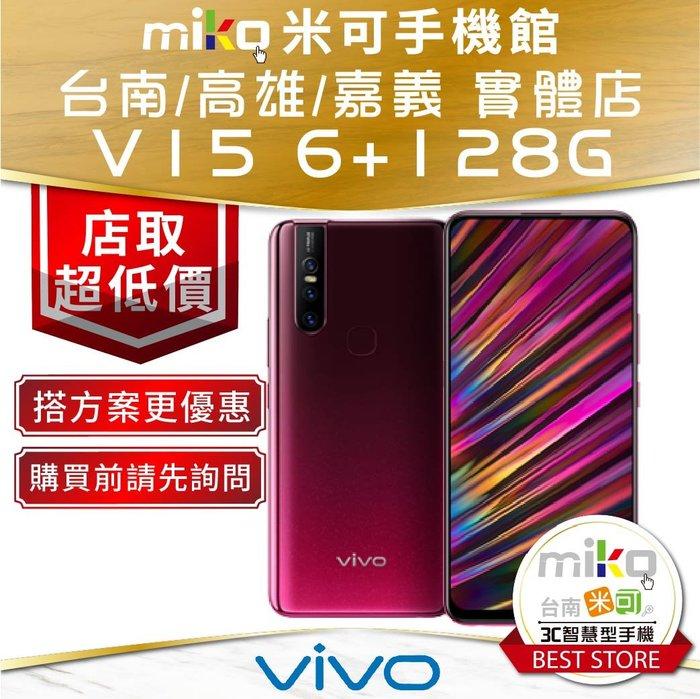 【中華東MIKO米可手機館】VIVO V15 6+128G 雙卡雙待 攜碼亞太796月租4G上網方案 歡迎詢問
