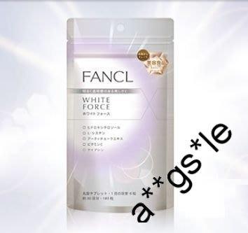 Fancl White Force 再生亮白營養素 White Advance 新版美白丸 ($200 美白膚色新生肌膚亮白均勻)