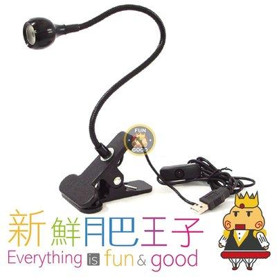 ~新鮮肥王子~小型 USB 夾式蛇管 LED圓頭檯燈 夾書燈 迷你檯燈 圓頭燈 USB照明燈 書桌燈 床頭燈 辦公用 燈