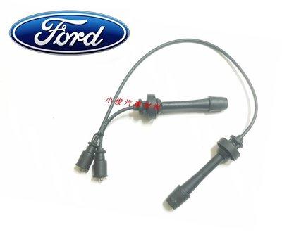 小俊汽車材料 FORD TIERRA 2.0 MAV PREMACY 正廠 規格 高壓線 矽導線